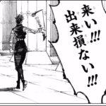 【呪術廻戦】呪術廻戦 149話 100%日本人「Jujutsu Kaisen」
