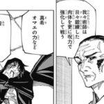 呪術廻戦 149話―日本語 2021年05月24日 🔥 Jujutsu Kaisen Chapter 149 Full JP