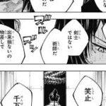 呪術廻戦 149話 日本語 2021年05月24日発売の週刊少年ジャンプ掲載漫画『呪術廻戦』最新149話