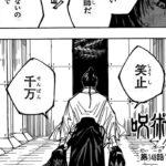 呪術廻戦 149話―日本語のフル Jujutsu Kaisen Raw Chapter 149 Full JP