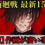 【呪術廻戦】最新150話 真希が◯◯の首を切って池に投げ入れる!?(*ネタバレ注意)