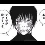 呪術廻戦 150話 日本語