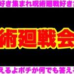 【呪術廻戦】最新150話について語ろーぜ!!コメント読みまくり配信!!