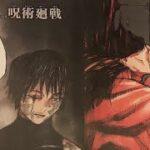 呪術廻戦 150話―日本語のフル 『Jujutsu Kaisen』最新150話死ぬくれ!