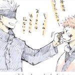 【呪術廻戦 漫画】五条先生の不思議な愛#153