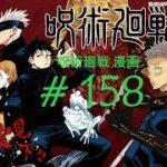 #158 五条先生の不思議な愛. 【呪術廻戦 漫画】