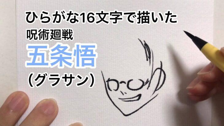 【呪術廻戦】ひらがな16文字で描いた五条悟(グラサン)