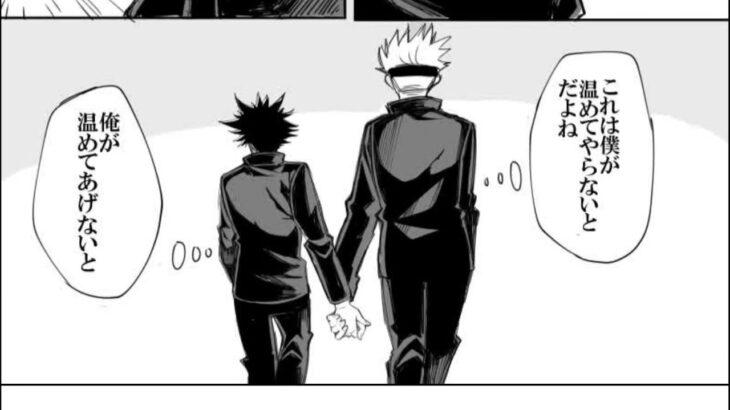 【呪術廻戦漫画】秘密は隠されている #167