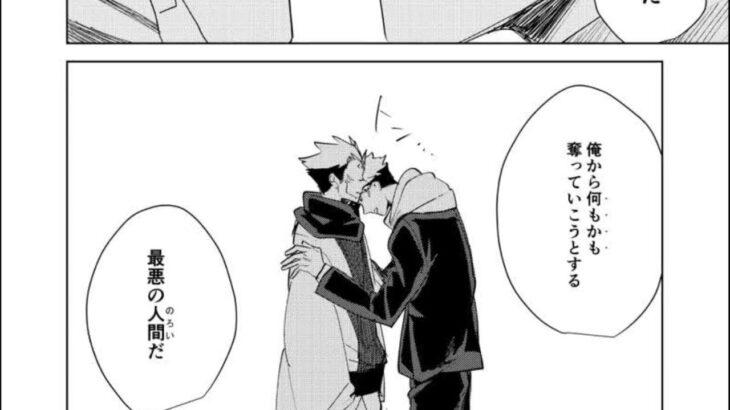 【呪術廻戦漫画】秘密は隠されている #170