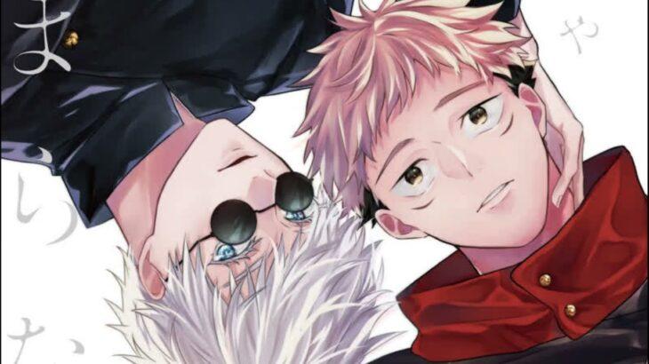 【呪術廻戦漫画】秘密は隠されている #175