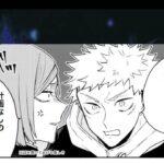 【呪術廻戦 漫画】不思議な物語, パート 178