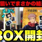【呪術廻戦】『ぱしゃこれ』を金箔五条狙いで1BOX開封してみた結果www