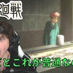 【呪術廻戦】日本の〇〇の文化にビックリ&大興奮する外国人 第2話【海外の反応】
