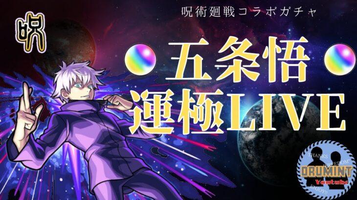 【モンスト🔴】五条悟運極チャレンジ2!出てくれ悟!呪術廻戦コラボガチャ【おるみんと】