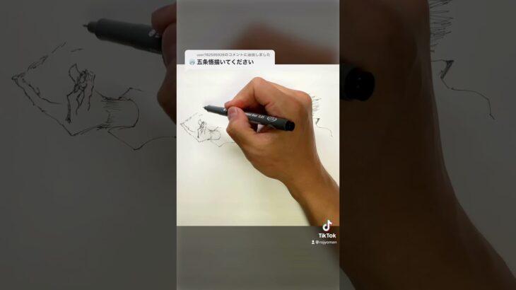 【呪術廻戦】五条を描いた パート2 Drawing Satoru Gojo【JUJUTSUKAISEN】