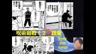 マンガで日本語! 呪術廻戦 #2 第一話 語彙 #呪術廻戦 #JuJuTsu Kaisen #Studywithmanga!