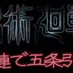 【ガチャ動画】呪術廻戦ガチャ五条狙い20連で引けるか!!《モンスト》