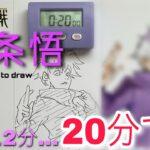 モンスト風⁉︎五条悟のイラスト描いてみた!【呪術廻戦】20秒/2分/20分で描き比べ!How to draw Satoru Gojo