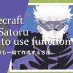 【マインクラフト】#25 呪術廻戦 五条悟の作り方(コマンドあり、コマンドなしでもできるよ)/How to build a Gojo Satoru  in Minecraft