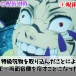 【呪術廻戦】3分でわかる呪術廻戦【解説】