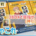 【呪術廻戦】ぱしゃこれ3BOXでコンプは出来るか!?🌟箔押し五条先生が欲しい!🌟