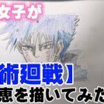 【呪術廻戦】小3女子が伏黒恵を描いてみた!JUJUTSU KAISEN
