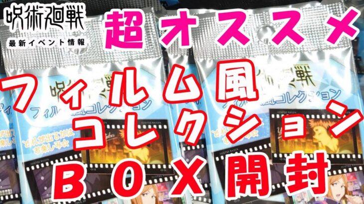 【呪術廻戦】4月30日新発売 フィルム風コレクションはガチでオススメです。