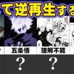 呪術廻戦のアニメに隠された「逆再生」のエグすぎる真実5選【じゅじゅつかいせん】