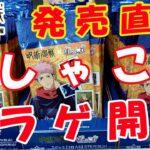 """【呪術廻戦】5月14日発売予定の""""ぱしゃこれ""""をフライングゲット&BOX開封"""