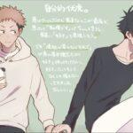 【呪術廻戦漫画】五条悟生の不思議な愛#55