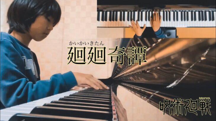 廻廻奇譚(かいかいきたん)/アニメ呪術廻戦オープニング 耳コピピアノアレンジ 小6たっぴ