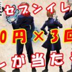 【呪術廻戦】6月3日開始!セブンイレブンコラボ 詳細 700円×3回で等身大の。。。