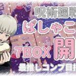 呪術廻戦ぱしゃこれ7BOX購入💗最推し何枚来るのか検証します❕