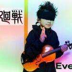 8歳男子が五条悟になって呪術廻戦『廻廻奇譚/Eve』弾いてみた♪