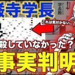 【呪術廻戦】9割が気付いていない新事実。夜蛾学長を殺したのは楽巌寺ではなかった?