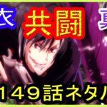 【呪術廻戦】第149 最新話ネタバレ。 真希と真衣の共闘で扇との戦いに。。。