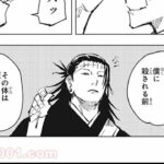 【呪術廻戦】呪術廻戦 90~99話 『最新刊』JujutsuKaisen