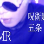 【ASMR】呪術廻戦 五条悟 に耳舐め♡とマッサージされる疑似体験【何でも許せる方向け/音フェチ】