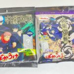 【ASMR】呪術廻戦ばかうけ 怪しく光るシール入り2個開封-'Jujutsu Kaisen' snack unboxing