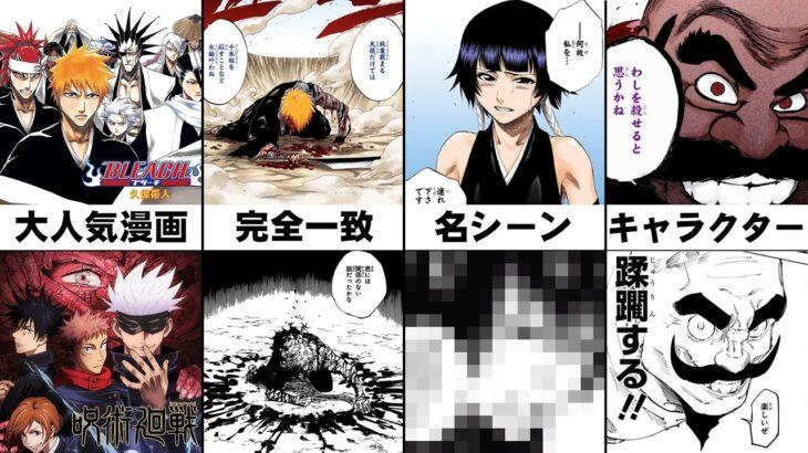 【呪術廻戦】作者も認める芸術的な「BLEACH」のオマージュ10選【ブリーチ】