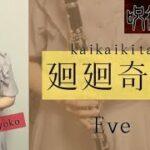 クラリネット【Clarinet】廻廻奇譚(Kaikaikitan) / Eve   アニメ『呪術廻戦』より