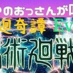 廻廻奇譚/Eve  アニメ『呪術廻戦』OP  アマのおっさんが叩く!drum cover