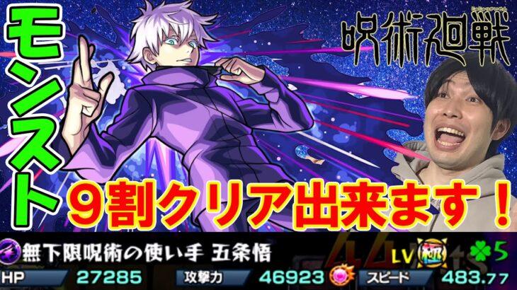 【呪術廻戦コラボ】モンストでも最強かもしれない五条悟GG!【モンスト】