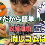 """【消しゴムはんこ】マスクだから簡単!呪術廻戦の「五条悟」を小3女子が作ってみた/How to make an eraser stamp """"Satoru Gojo of Jujutsu Kaisen"""""""
