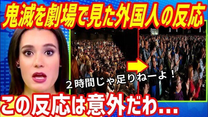 【海外の反応】衝撃!『鬼滅の刃・無限列車編』を劇場で初めて見た外国人の反応が日本の斜め上を行くほどの異常っぷりに世界が驚愕!→海外「2時間とか短すぎるだろ!」【もののふ姫 リスペクトJAPAN】