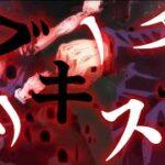 【MAD】呪術廻戦×ブリキノダンス  高画質