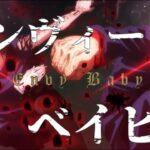 【MAD】呪術廻戦×エンヴィーベイビー/尾丸ポルカ