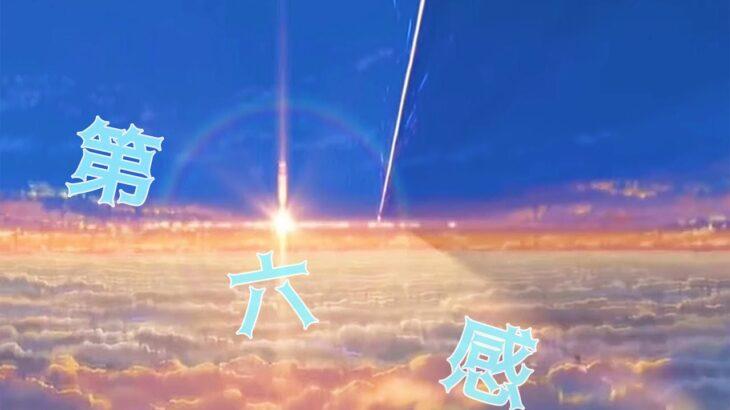 【複合MAD】日本のアニメ×映画×第六感
