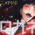 【歌詞入り】シロガネ【複合アニメMAD】