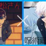 【複合アニメMAD】おそ松さん×呪術廻戦【セリフ入れ替えてみた】